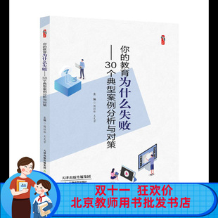 Why Your Education Failed-Analysis and Countermeasures of 30 Typical Cases Sui Hengzhen Wang Wenfang
