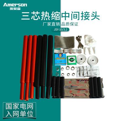 埃莫森JSY-10/3.2三芯热缩电缆中间接头10KV中间接头70-120平方