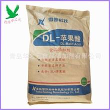 現貨供應 DL-蘋果酸 食品級酸度調節劑 蘋果酸價格 量大優惠