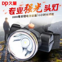 DP久量7229充电强光头灯工矿头灯 led夜钓鱼灯打猎户外照明头灯