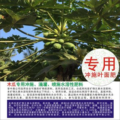 誉中奥高纯度矿物元素木瓜专用叶面肥料 冲施肥料 滴灌肥料