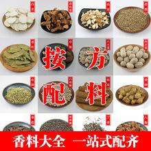 按方抓料配料香料包卤料包八角桂皮花椒草果定制/磨粉调料