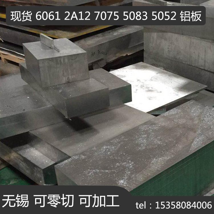 國產/進口2A12 T351鋁合金板5083鋁板6061T651韓鋁制品工業鋁型材