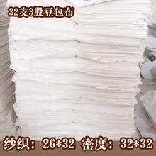 批发32支3股豆包布纯棉37公分细纹3股纯棉布豆腐豆皮布 同鑫纺织