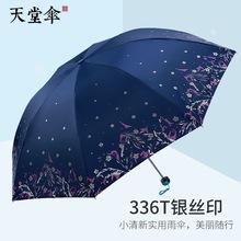 天堂傘銀膠防紫外線三折疊晴雨傘晴雨傘遮陽傘336T銀絲印可定制做