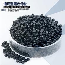 广东色母粒厂家批发pe黑色母料 注塑吹膜造粒黑色母粒现货供应