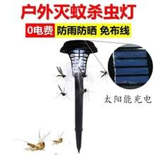 太阳能灭蚊灯 户外农场地插草坪灯LED电击驱蚊灭蚊器 亚马逊爆款