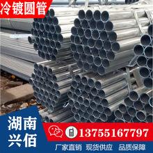 冷镀锌管Q235镀锌带圆方管耐腐蚀焊接大口径薄壁冷镀锌大棚钢管