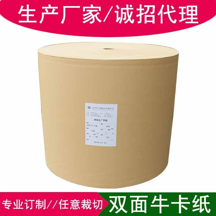 批發復合編織袋牛皮紙 零食食品包裝紙袋牛皮紙 250克雙面牛卡紙