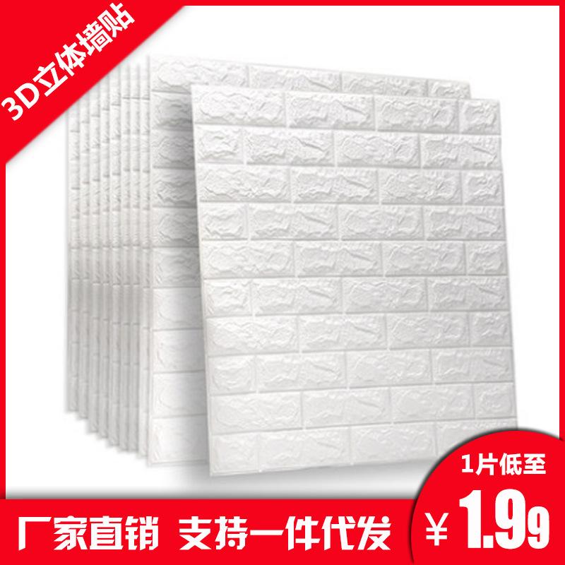 厂家直销创意客厅纯色泡沫防撞隔音3D立体墙壁贴墙纸背景墙贴自粘