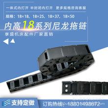 尼龙拖链坦克链 1825 38 50桥式工程塑料拖链半封闭线槽式内打开