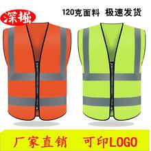 反光背心马甲环卫工人夜间反光衣外套荧光衣服汽车骑行交通安全服