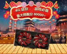 猎貂显卡RX560D 4G非570 580 DDR5电脑游戏显卡超GTX1050畅玩吃鸡