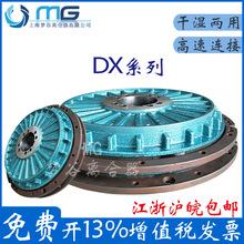 DX0025 30 35 45 75 80 90 100V系列气动离合制动器组 干湿两用式