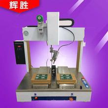 廠家直銷全自動電路板焊錫機高效波峰焊回流焊焊錫爐高精度點焊機
