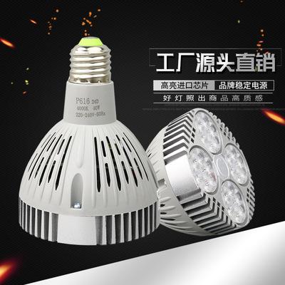 厂家直销COB par30 35W E27帕泡45瓦服装店节能导轨灯LED PAR灯