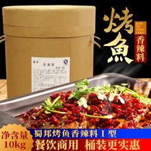 烤魚調料 香辣烤魚底料10kg桶裝烤魚料 【蜀邦】香辣料