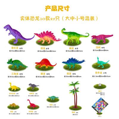 恐龙世界家族25支恐龙送收纳盒送游戏棋盘