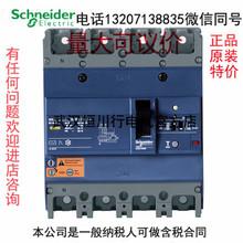 施耐德 EZD630E4600ELAK 报警 漏电塑壳断路器 带接地故障保护