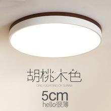 新中式简欧110V吸顶灯超薄胡桃木色客厅灯圆形卧室阳台?#30340;綥ED灯