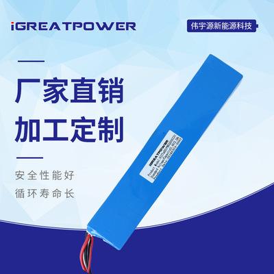 伟宇源供应助力滑板车电池21V2.5AH锂电池组定制21700 18650电芯