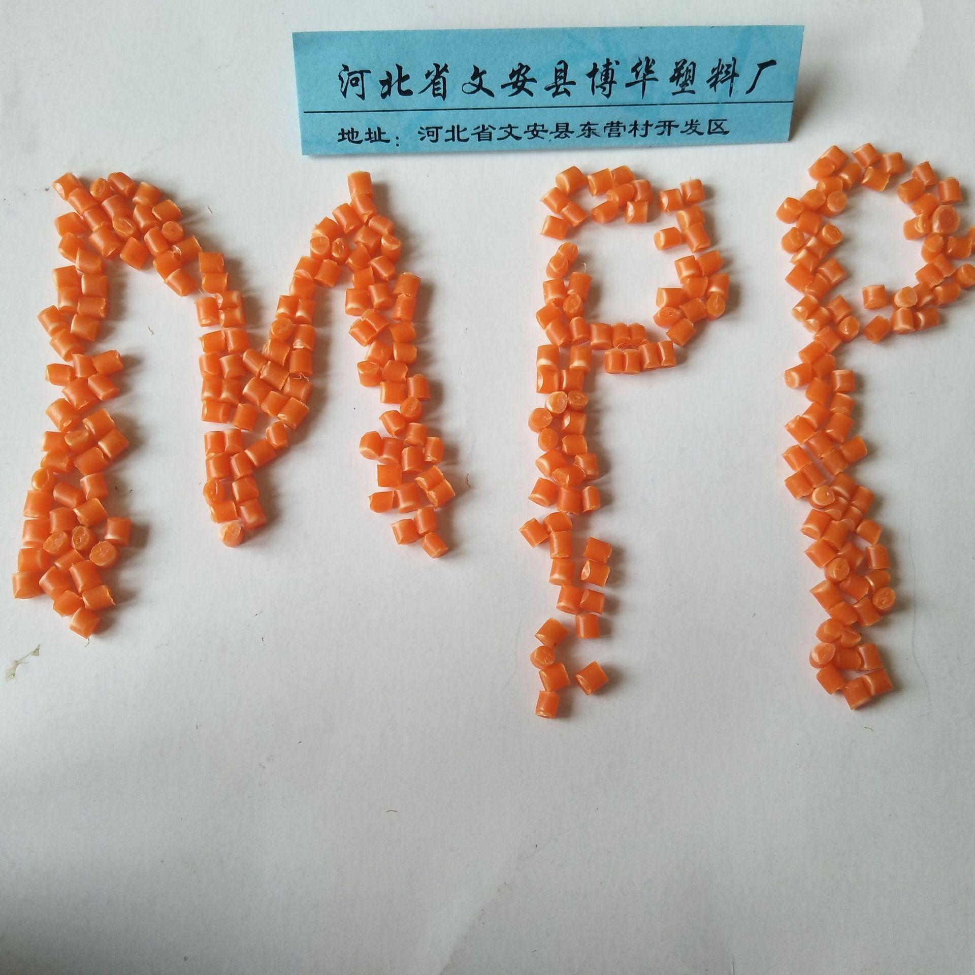 MPP电线电缆管再生料颗粒、MPP管道颗粒、改性PPR再生料