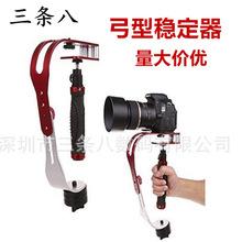 gopro手持稳定器 弓型稳定器 5D3 弓形单反DV视频手持摄像稳定器