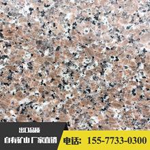 自有矿山直销粉红麻g562大理石板材园林地铺石粉红色外墙干挂石材