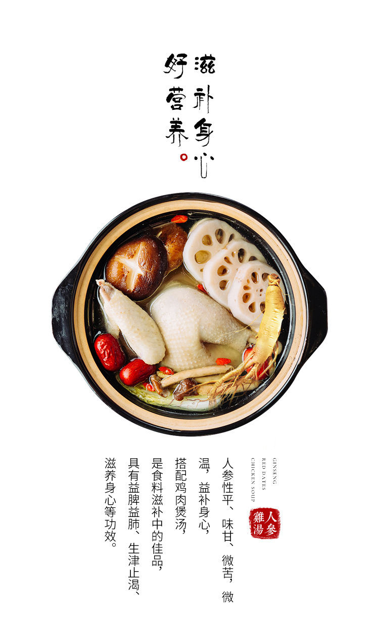 Small fresh ginseng details page _03.jpg