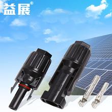 益展原厂批发MC4光伏组件对接端子阻燃型连接头连接器
