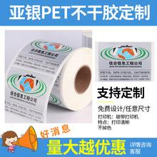 不干胶标签定做哑银标签纸彩色透明PET热敏纸贴纸定?#21697;?#27700;贴纸