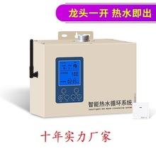 回水器智能热水器循环?#20302;?#38745;全自动回水泵家用 可贴牌