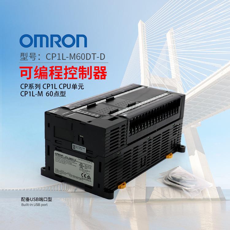 全新 原装 正品 OMRON 欧姆龙 PLC 可编程控制器 CP1L