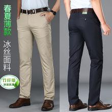 高端品质夏季男士直筒宽松休闲裤商务弹力冰丝男长裤子胖子加大码