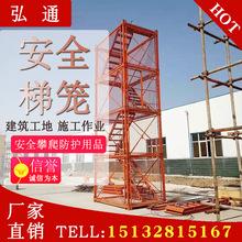 100型挂网组装香蕉式安全梯笼脚手架 路桥地铁深基坑施工安全笼梯
