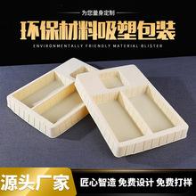 廠家定制高檔米黃色ps化妝品吸塑盒內襯包裝pvc植絨吸塑內托定做