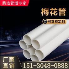 可定制厂家直销北京国标聚乙烯hdpe多孔九孔梅花管实力商家