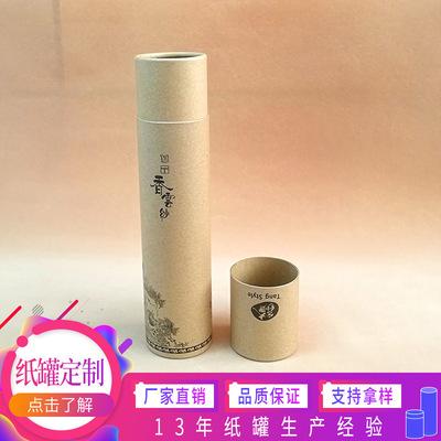 线香纸筒包装圆筒纸罐定做高档牛皮纸檀香印刷特种纸沉香纸管批发