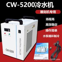雕刻机激光切割机cw-3000CW5200冷水机 工业制冷设备水循环冷水机