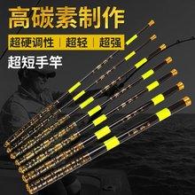 厂家直销小手竿 碳素钓鱼竿 轻硬短节溪流竿袖珍小短杆渔具19调28