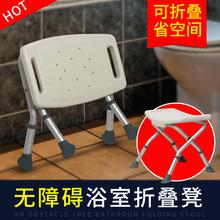 雅德老人洗澡椅子淋浴椅老年人防滑洗澡凳可折疊沐浴椅殘疾人家用