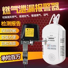 燃气报警器机械手煤气罐报警器家用厨房漏气天然气泄露报警器