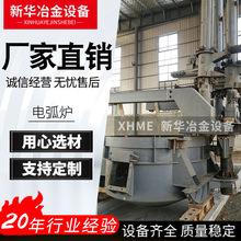 新华冶金专业制作HX电弧炉支持定制