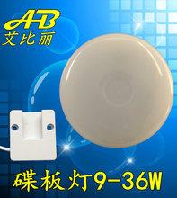 新型碟板灯9-36W 全网唯一无暗区 免开孔  简易安装