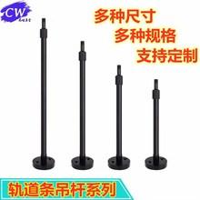 LED轨道条伸缩杆 led射灯轨道灯导轨条全套 服装店加厚导轨式吊杆