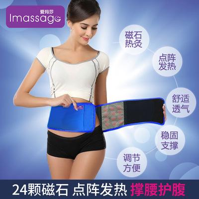爱玛莎磁疗护腰带保暖女男托玛琳自发热磁疗暖腰带腰间盘防寒护腰