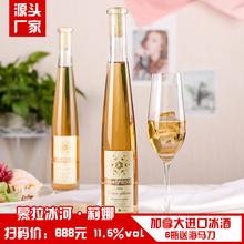 加拿大进口冰酒 冰白葡萄酒女士甜葡萄酒375 红酒 批发 定制 原瓶