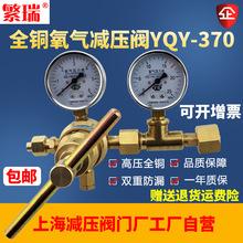 繁瑞直销YQY-370全铜氧气高压力表减压器40L升调节气体钢瓶减压阀