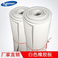 厂家直销白色真空橡胶板3mm支持定制代发耐磨耐酸碱乳白色橡胶皮
