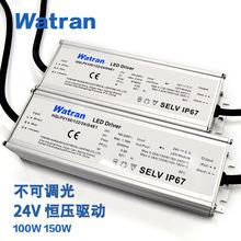 华全Watran 12V/24V 100W 150W防水恒压LED驱动电源